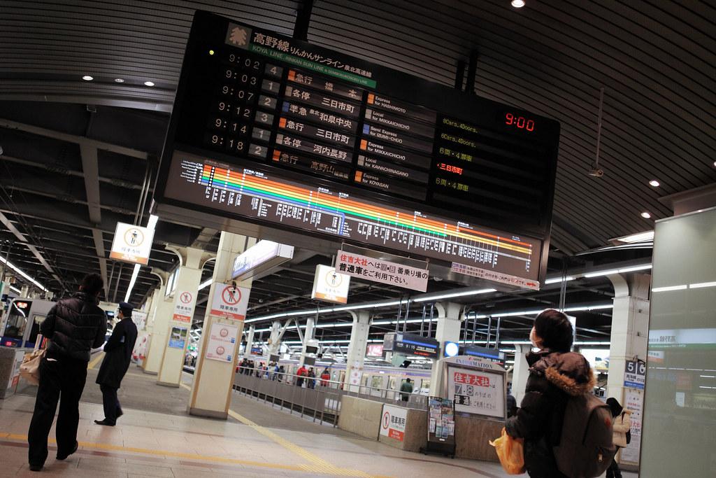 2013 日本跨年大暴走 Day 5(返回甜蜜的家)