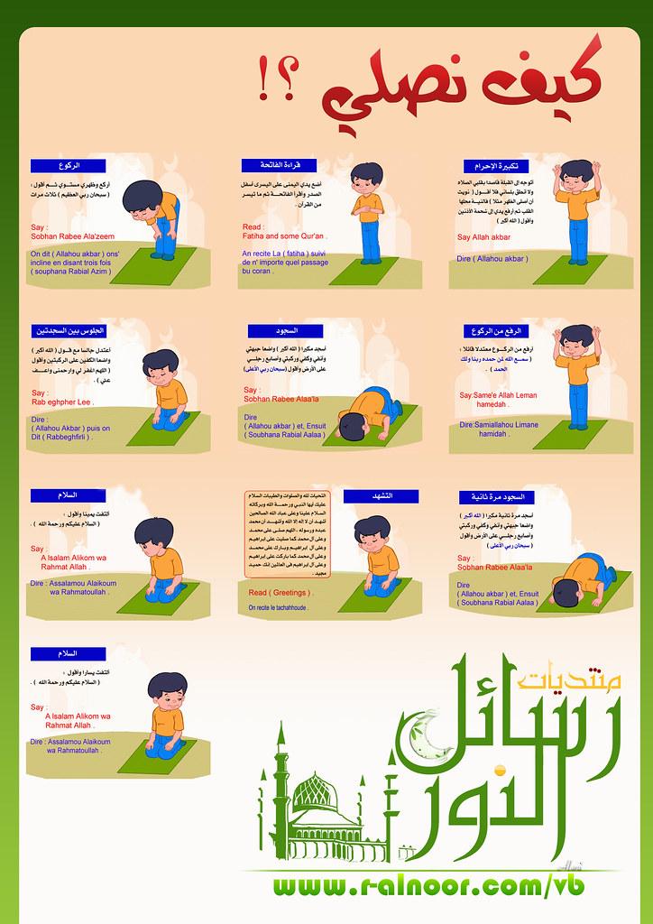 كتاب تعليم الصلاة pdf