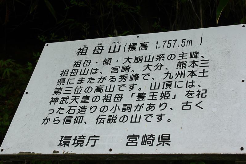 2014-05-06_02124_九州登山旅行.jpg