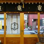 KYOTO -KAMEHIRONAGA,SHITATARI,JP / 京都、御菓子司、亀廣永、かめひろなが、したたり、京和菓子、和菓子