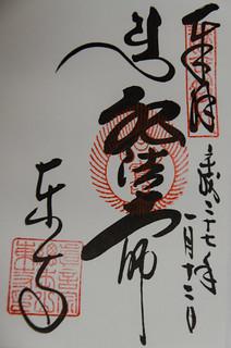 「御朱印」 東寺 - 京都 | by snakecats