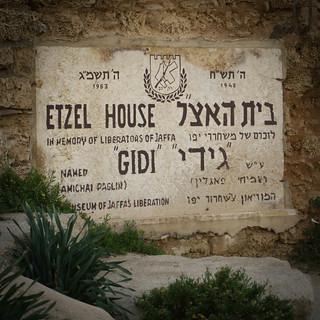 Old Jaffa inscription, Tel Aviv