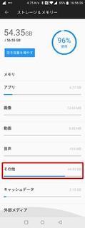 データ容量の削減 (1)   by GEEK KAZU