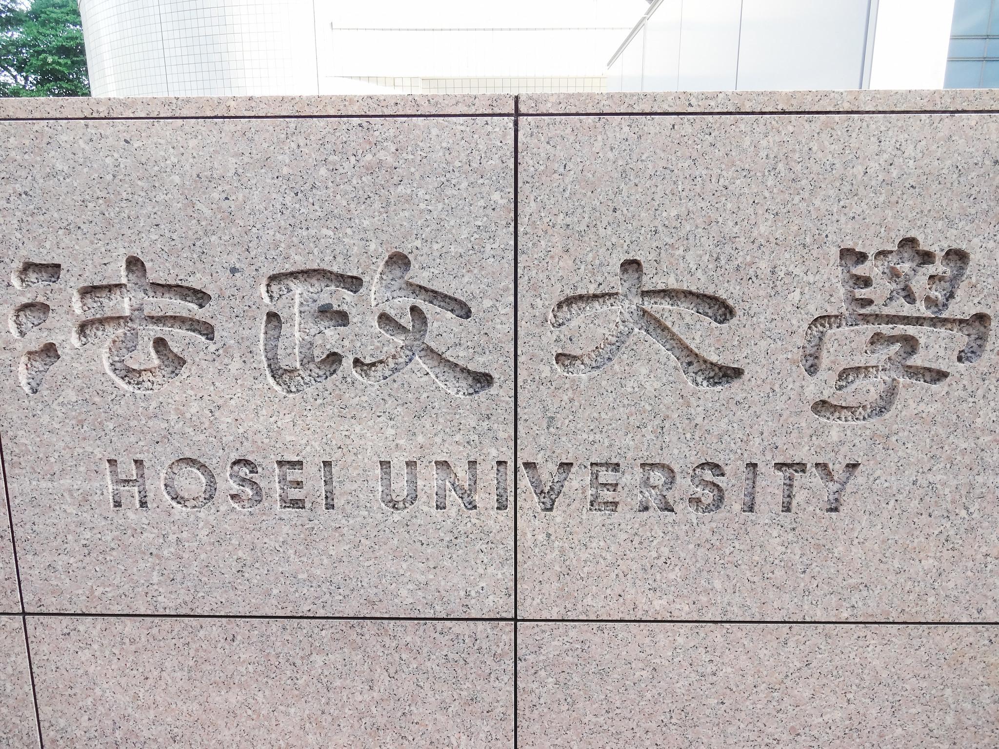 Hosei University, Ichigaya Campus