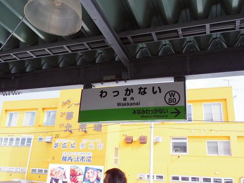 Wakkanai station | by tsubasaogawa