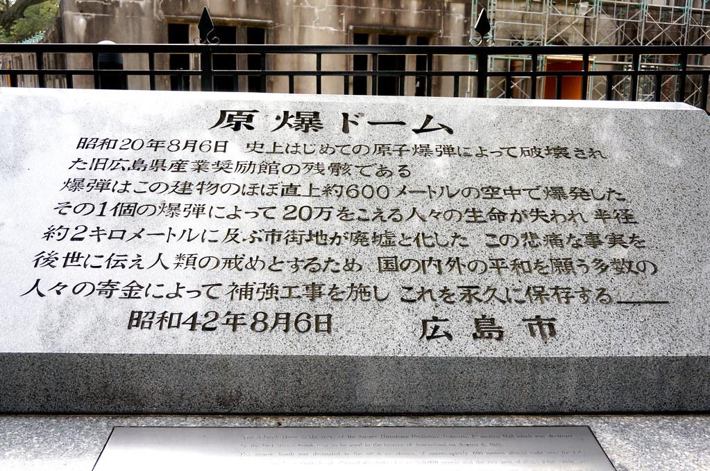原爆ドーム In Hirosima