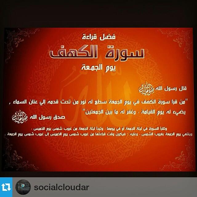 Repost Socialcloudar فضل قراءة سورة الكهف يوم ال Flickr