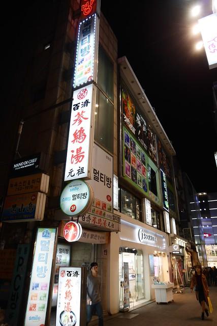 日, 2014-11-02 06:04 - 百済参鶏湯