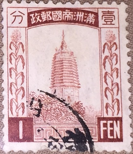 Manchukuo 1 Fen Stamp from 1932 Showing the White Pagoda of Liaoyang