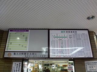SKR Shigaraki Station | by Kzaral