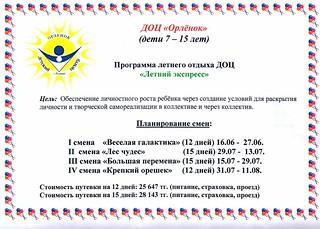 Программа деятельности ДВОК