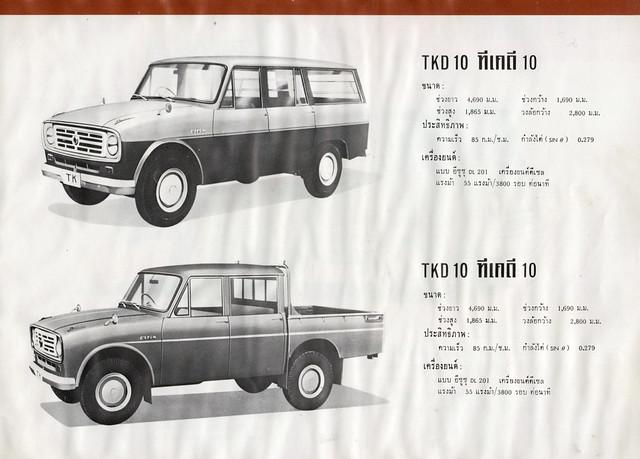 1963 Thai market Isuzu catalog