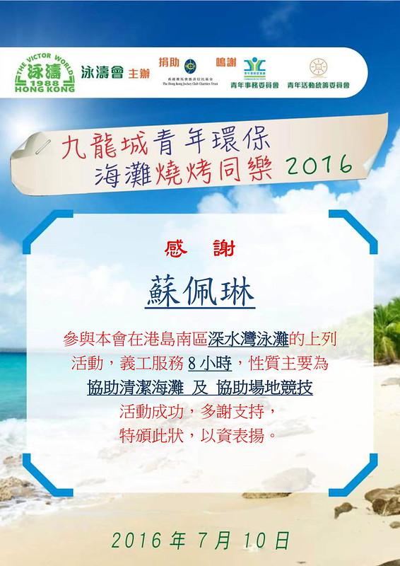 九龍城青年環保海灘燒烤同樂2016