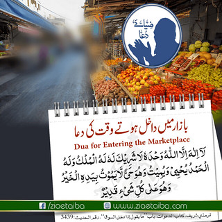 Dua for Entering the Marketplace   #Dua for Entering the #Ma…   Flickr