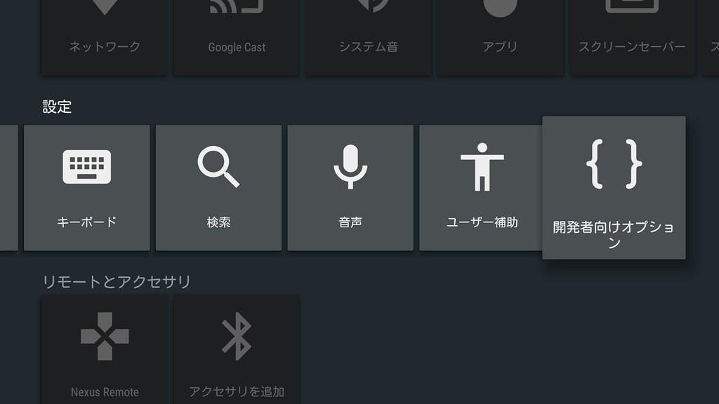 Android TV - devloper option | netbuffalo | Flickr