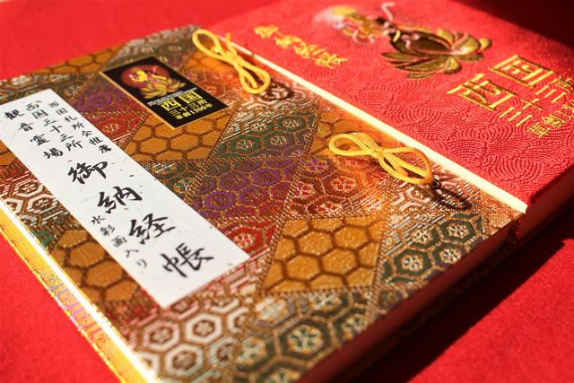 saikoku-gosyuincho028