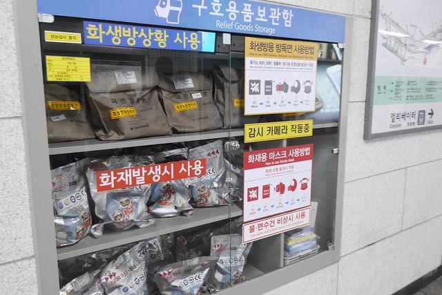 日, 2014-11-02 19:45 - 地下鉄の駅の緊急用備品