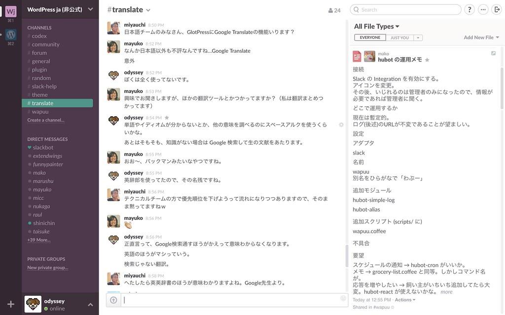 ... WordPress ja 非公式 Slack - by odysseygate