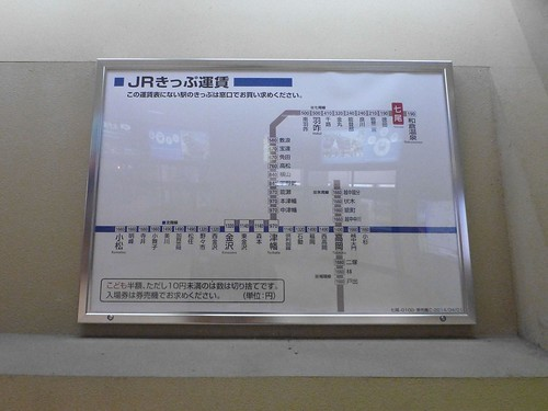 JR Nanao Station | by Kzaral