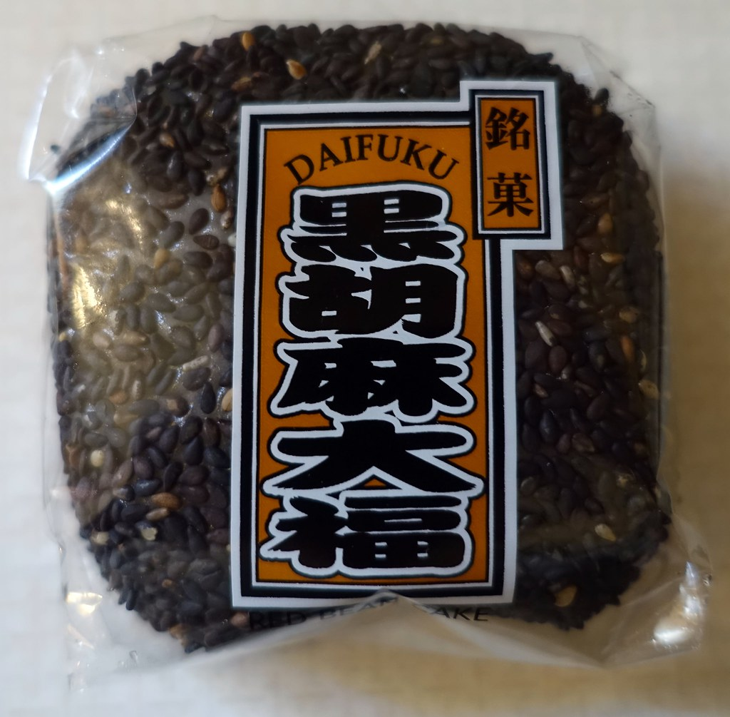 Sesame Seed Mochi Dango (Daifuku/大福餅) | Picture of some