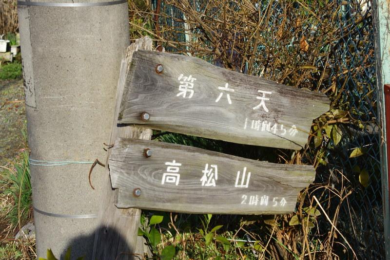 2014-03-16_00007_高松山