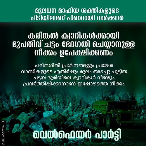 Land Assignment   by welfarepartyupdates