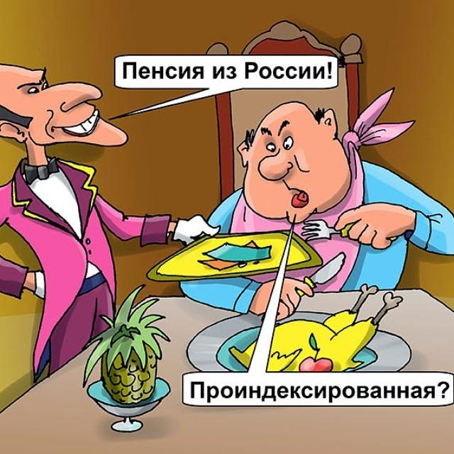 Смешная картинка пенсия, доброй ночи украинском