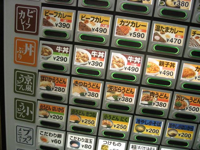 Late night Japan: Restaurant menu vending machine
