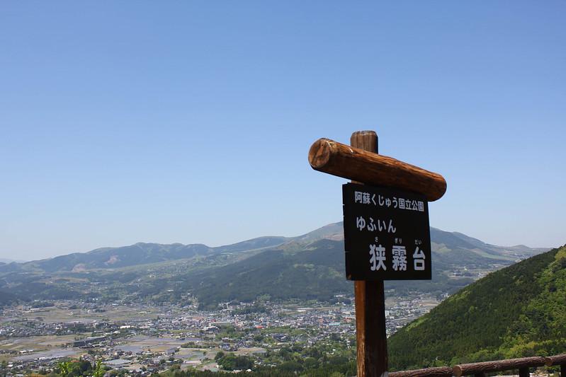 2014-05-07_03404_九州登山旅行.jpg
