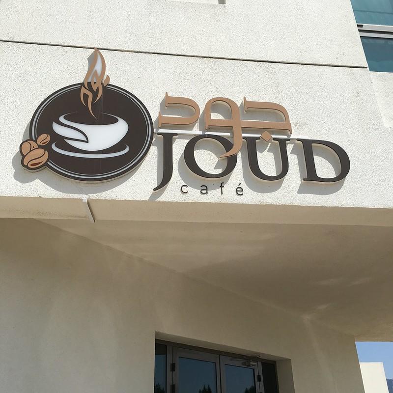 Joud Cafe - مقهى جود