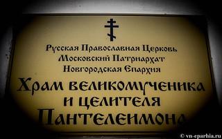 Литургия в храме Целителя Пантелеимона 50