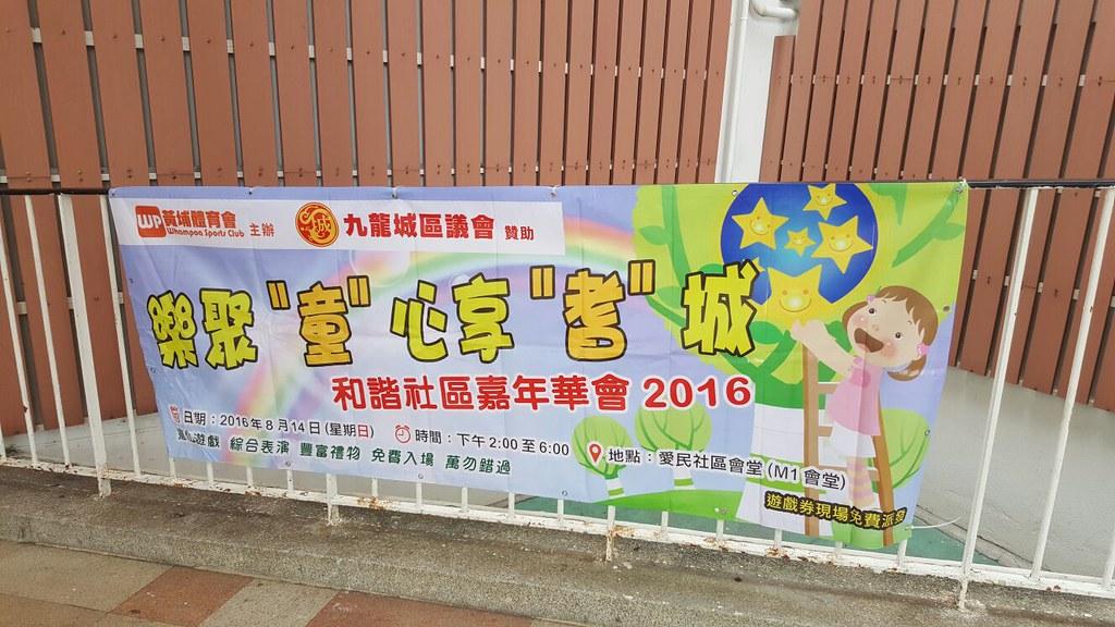 2016 樂聚童心享耆城