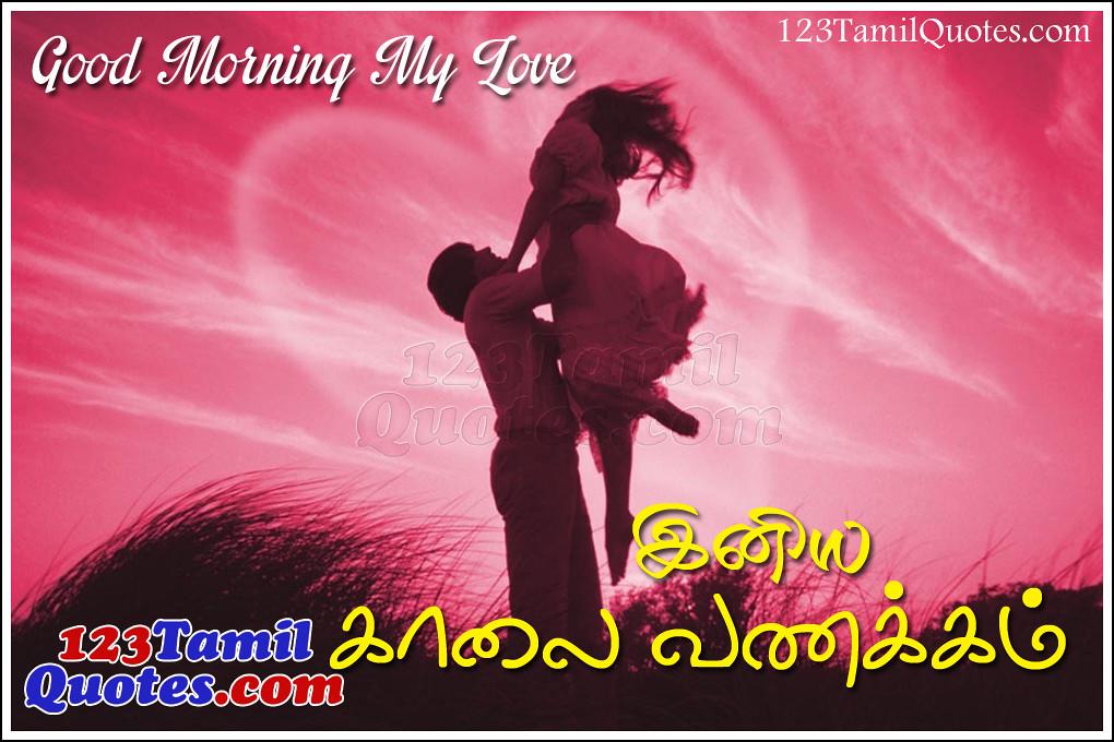 Good Morning My Love Tamil Kadhal Kavithai And Best Inspir Flickr