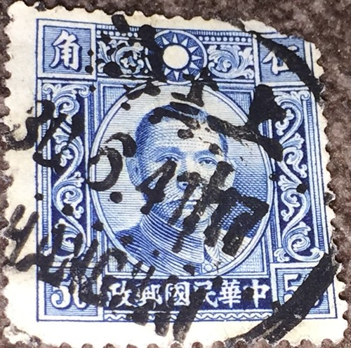 Republic of China Stamp from Shanghai Postmarked June 30, 1941