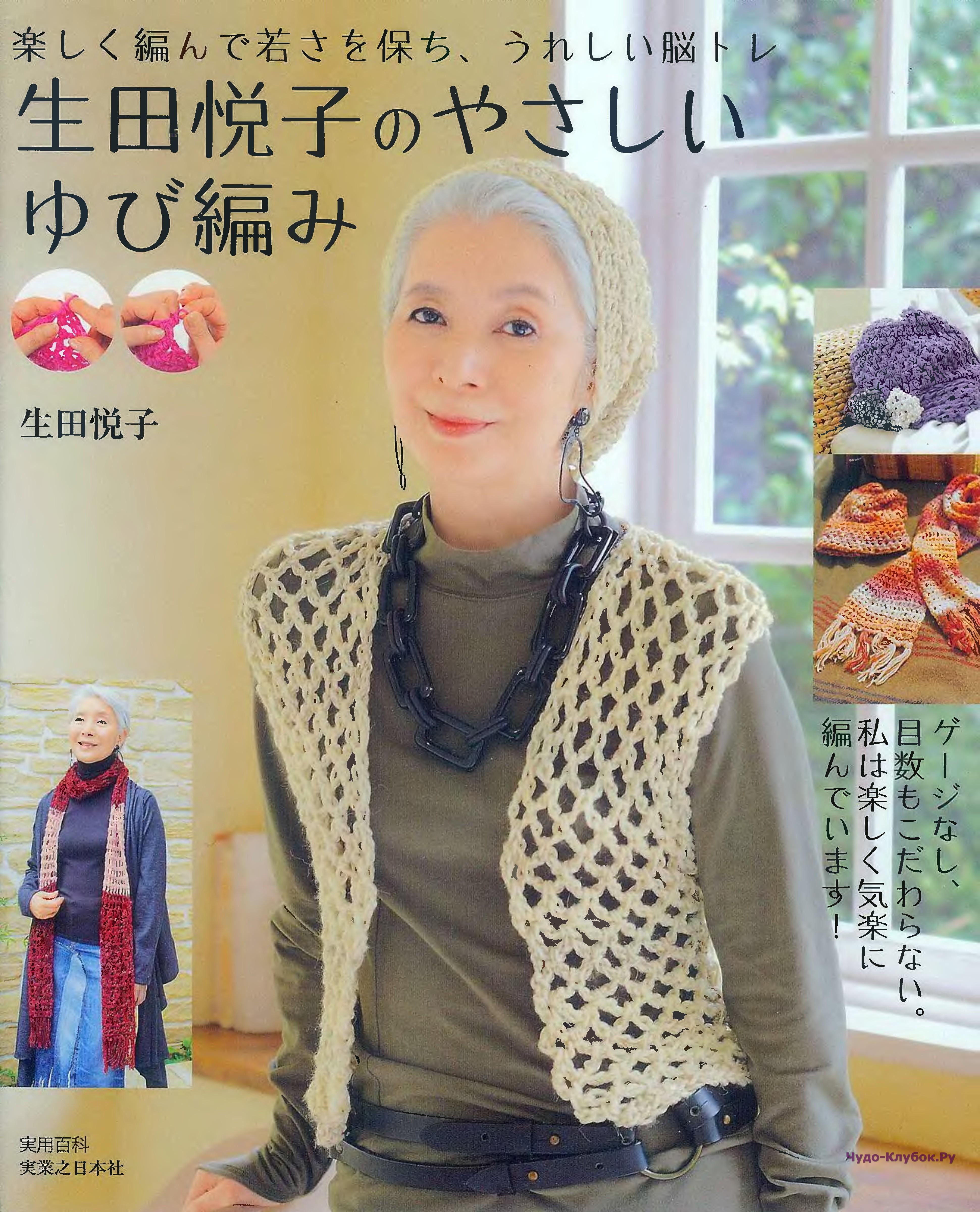 японский журнал по вязанию на пальцах чудо клубокру