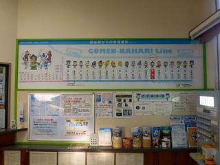 Tosa Kuroshio Railway Akishi Station | by Kzaral