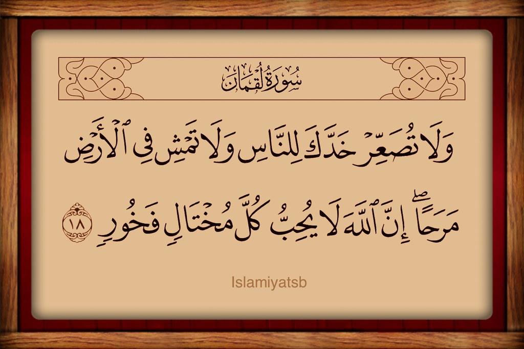 تفسير الآية 12 إلى 19 من سورة لقمان التفسير الميسر