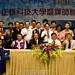 20150512_正修科技大學磨課師聯盟簽約典禮