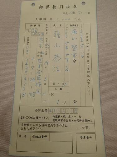 御供物引換券   by 5eki