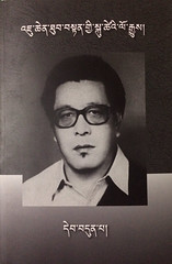 Autobiography of Juchen Thupten Namgyal