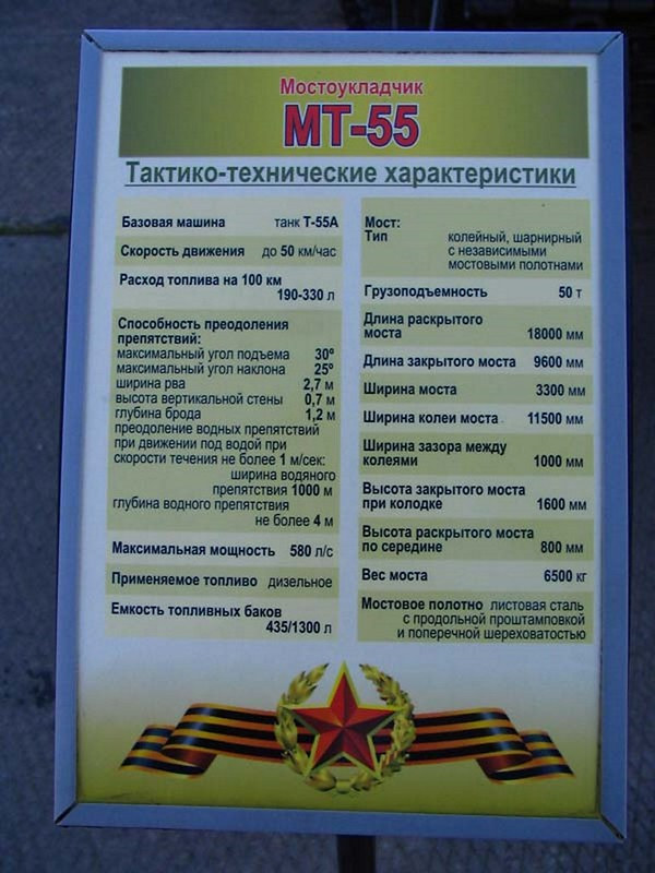 MT-55 Bridgelayer 1