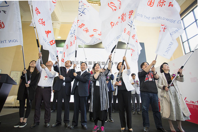 Flag granting Ceremony -  - Make Music China 2017