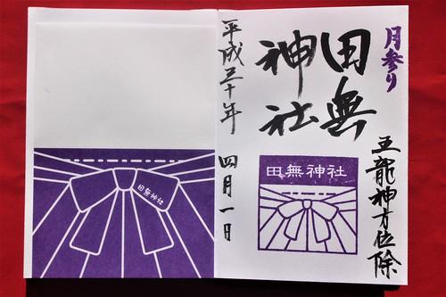 tanashijinja-gosyuin04003 | by jinja_gosyuin