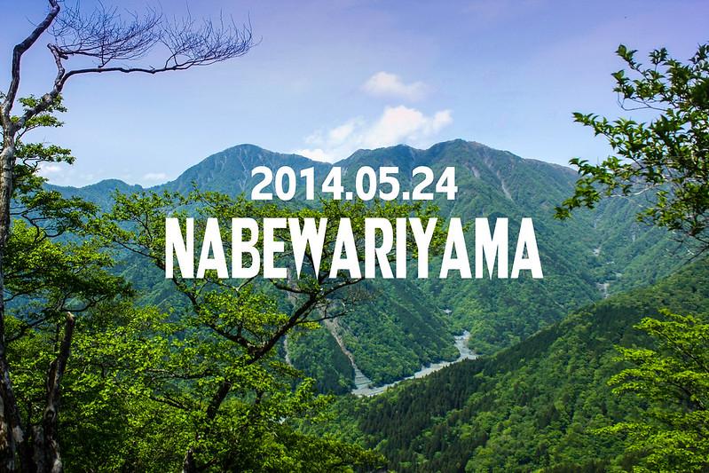 2014-05-24_00255_鍋割山-Edit.jpg