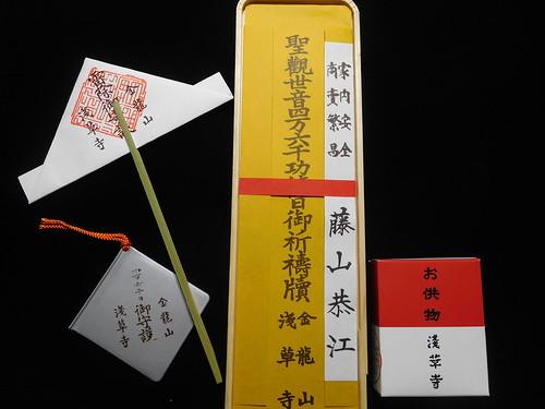 四万六千日のお札など   by 5eki