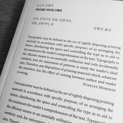 What. Book. DetailInTypography. | by giraa