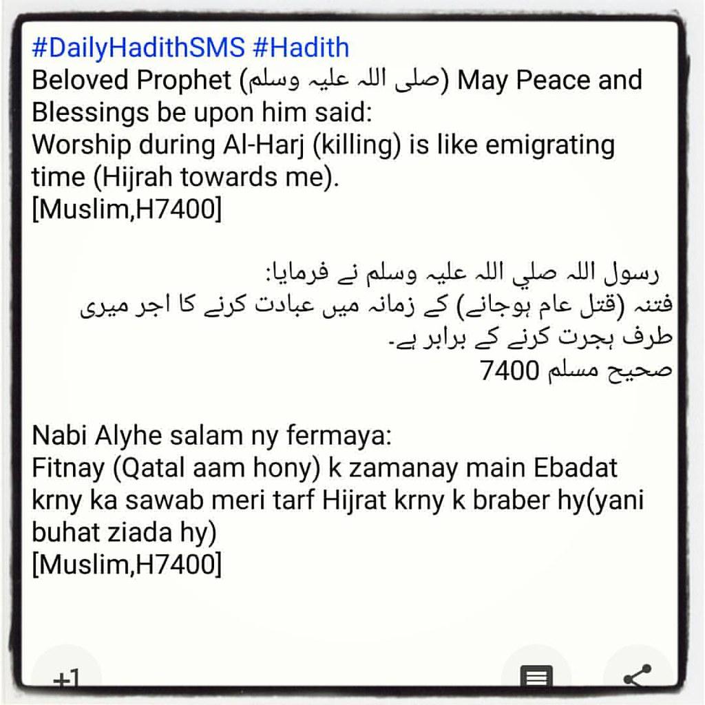 DailyHadithSMS #Hadith Beloved Prophet (صلی اللہ علیہ وسل