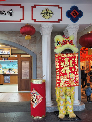 A lion dance at the entrance to the Taiwan Times Village 寶島時代村 | by huislaw