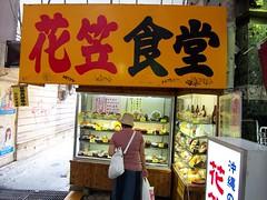 Hanagasa shokudo / 花笠食堂 | by jetalone