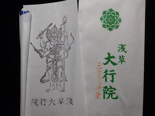 三宝荒神様お札 | by 5eki